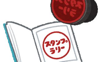 2019/10/stamp_rally.png